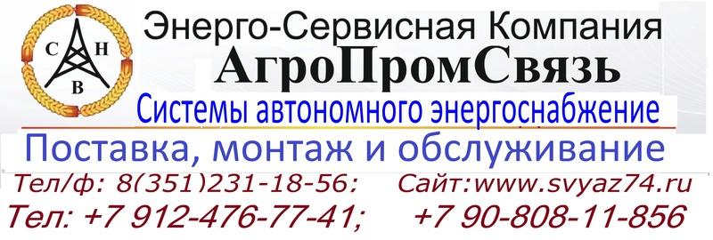 Энерго Сервисная компания АгроПромСвязь